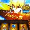 【聖闘士星矢 海皇覚醒スペシャル】黄金聖闘士が集結している‼シャカさんの実力は⁉