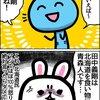 北海道民はルーズな人が多い。