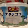 独特の歯ごたえが味わえる! 「ナタデココ」のシラップ漬け缶詰【ナタデココ/Dole】