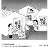 「靖国神社に参拝にいくこと」が日本国前首相・安倍晋三にとって重大任務だったのか? 神道の真義を(歴史も本質も)よく分からぬ世襲政治屋の彼に,政治も経済も社会も破壊されてきた日本「国」の恐ろしい今後(その1)