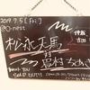 増幅されるのは音ばかりではなく。7/5(金)『松永天馬対眉村ちあき/仲裁 吉田豪』@渋谷O-nest 雑感。