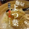松阪で濃厚鶏ラーメン!「麵屋よつ葉」の人気ラーメンを詳しく紹介!