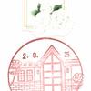 【風景印】白石北郷二条郵便局(&2020.9.25押印局一覧)