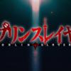 【ネタバレあり】アニメ「ゴブリンスレイヤー」1~3話 感想 なろう小説とは思えないダークさだ