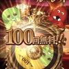 【グラブル】4周年記念最大100連無料ガチャ連戦記録【3/10~3/24】
