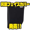 【ダイワ】抗菌加工で不快なニオイを軽減「抗菌フェイスカバー」発売!
