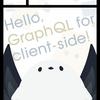 技術書典5で「Hello, GraphQL for client-side!」という本を出します