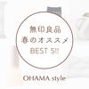 ヒルナンデス放送!無印良品 春のオススメ商品ベスト5!!