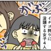 イチゴ王子と花より団子女子の旅④【web漫画】