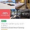感動!!グランヴィリオオーシャンリゾートダナンは最高でした。宿泊レビュー。agoda9.0の高評価ホテルの中身とは?来年リピート確定です!小さな子供が居る日本人家族には最高です。
