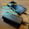 【モバイルバッテリー】コンパクトで大容量、更にPD対応のAnker「PowerCore 10000 PD」を買いました。【レビュー】