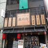 台東区蔵前 男子厨房酒場 蔵の灯の特大カツカレー(笑)!!!