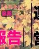 ブログ開設から4ヶ月経過!PV数は?【運営報告】17/9