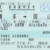 みずほ600号 新幹線特急券【eきっぷ】