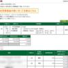 本日の株式トレード報告R2,10,29