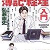 知識ゼロからの簿記・経理