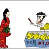 消費税率アップ・軽減税率 〇✖クイズ ~事業者向け~(その1)の巻