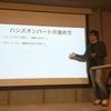 Redash Meetup #0.2 - SQL 未経験者向けハンズオンを開催した