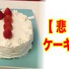 【失敗談】クレープの皮を圧縮したような硬さのケーキ。「モントン」を使って失敗した話。
