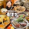 【オススメ5店】天王寺(大阪)にある魚料理が人気のお店