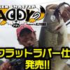 【10TFU】イヨケンチャターの新作「アディ フラットラバー仕様」通販サイト入荷!