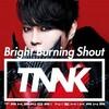 西川貴教 3月7日リリースの1stシングル「Bright Burning Shout」のカップリング曲「awakening」の詳細&CD情報解禁! (関連まとめ)