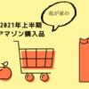 アマゾンジャパン購入品【2021年上半期】