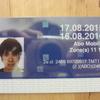 ローザンヌ内の定期券を購入する際に必要な書類