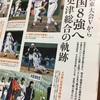 木更津総合、42年ぶりの千葉県勢全国制覇を目指して!