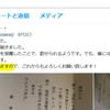 依田啓示氏についての疑問 1 被害者女性の個人情報を公開しているのはなぜ?