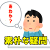 覚え書き日記『あわや2着???なぜか感じた言葉の違和感』(2017・03/25)