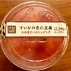 夏〜な すいかの杏仁豆腐