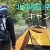 白老キャンプ!北海道の大自然を味わうおすすめルート!!【1日目】