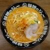 濃厚味噌ラーメンジム 味噌のジョー@つくば市