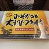 【駅弁レビュー】八丁味噌で「かつ」を楽しめる&JR名古屋駅で購入できる「みそかつ&大えびフライ弁当」