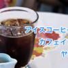 アイスコーヒーによるカフェイン過剰摂取に注意