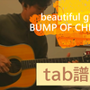 【弾き語ってみた】beautiful glider / BUMP OF CHICKEN【tab譜あり】