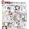【PTAの白バラさん】番外編☆白金ちなさんと勝手にコラボ【漫画】