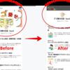 【はてなブログ】スマホページにヘッダーメニューを追加して見やすいサイト作りを目指す