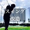 【ゴルフ】スイング改造はじめました。と言うかノリではじまってしまいました。