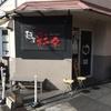 昭和町 麺屋彩々
