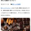 チョコかと思いきや。