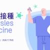 麻疹ワクチン、妊活前の予防接種|ふたりめ妊活9