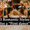 ロマンティックな3つの結婚式のダンススタイル