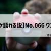 【全ポケ語れる説】No.066 ワンリキー
