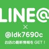 LINE@はじめました♪友だち登録して定休日やキャンペーン情報をGET!