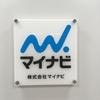 マイナビ2020 企業説明会