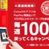 Coke ON Payで秋のペイ祭り。LINE PayやPayPayで支払えば1回100円引き