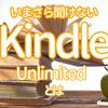 読書の秋は、Amazon Kindle Unlimited(キンドル アンリミテッド)がおすすめ!?