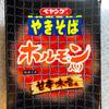 【食レポ】ホルモン入り(!!!)甘辛味噌味ペヤングやきそば